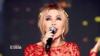 Mesh Mesamha - Nawal El Zoghbi / مش مسامحة - نوال الزغبي