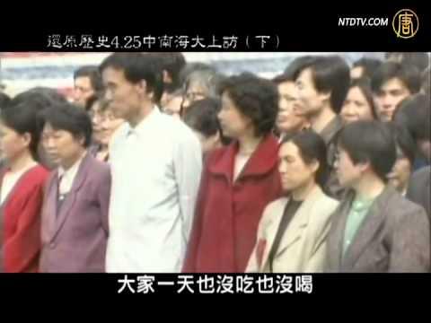 【世事关心】还原历史 4 25中南海大上访(下)2009 04 28 1005 PM