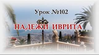 Урок № 102  Падежи иврита