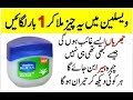 Vaseline Anti Wrinkle Cream | Skin Tightening Home Remedy | Jhuriyan Khatam Karne Ki Cream
