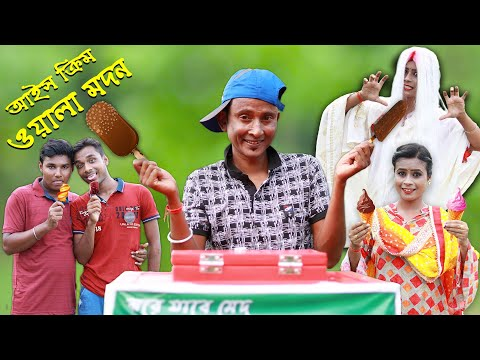 Ice Cream Wala Madan || Sunil and Pinki || film Star Celebrity