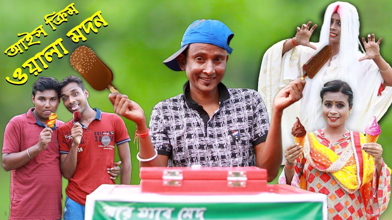 Ice Cream Wala Madan || Sunil and Pinki || film Star Celebrity