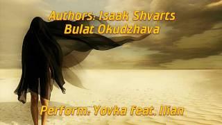 Yovka feat Ilian Vashe Blagorodie