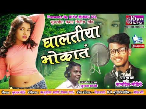 RIYA MUSIC COMPANY PRESENT-GHALTIYA BHOKAT