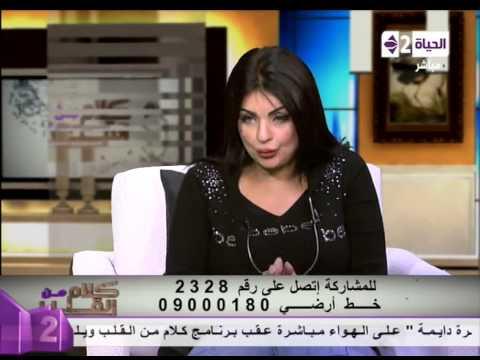 كلام من القلب – د.سمر العمريطي – بالون المعده والكورتيزون – Kalam men El qaleb