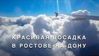 Красивая посадка в Ростове
