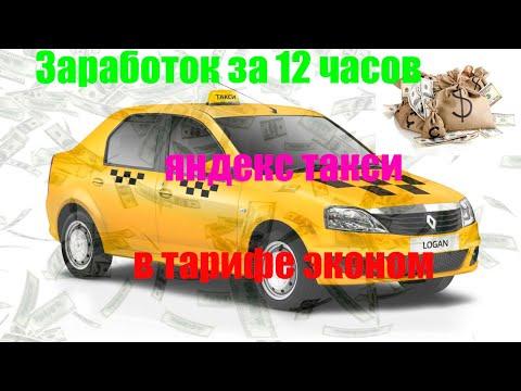 Заработок в яндекс такси за 12 часов. Смена в тарифе эконом в городе Тула. Срубил бабла!!!