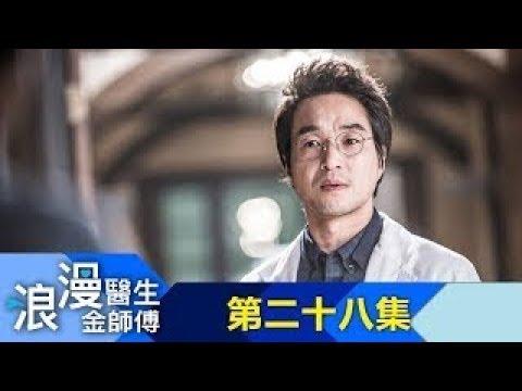【浪漫醫生金師傅】EP28:他什麼都沒說!-週一至週五 晚間8點|東森戲劇40頻道