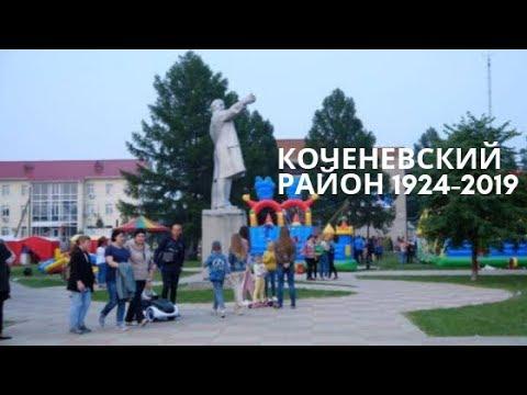 Коченево Новосибирская область 2019. Фейерверк «Большого Праздника».