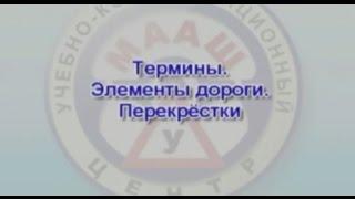 Теория ПДД РФ видеокурс Урок 2 Термины Элементы Дороги Перекрестки
