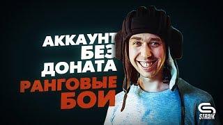Ранговые бои на Акке без доната l АМХ50B, Progetto 65
