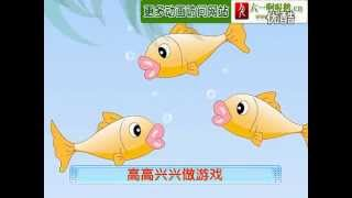 儿歌:鱼儿游 鱼儿游儿歌 鱼儿游儿歌视频 儿歌网 高清 标清