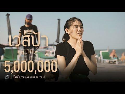 คอร์ดเพลง ผู้วิเศษ เวสป้า Ft.พริกไทย