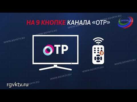 """РГВК    """"Дагестан   """" - в пакете цифровых каналов"""