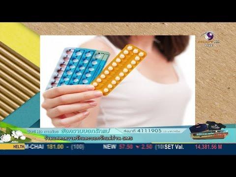สโมสรสุขภาพ : กินยาคุม หวังผลลดสิว ได้จริงหรือ (พฤหัส6ส.ค.58) MCOT HD ช่อง 30