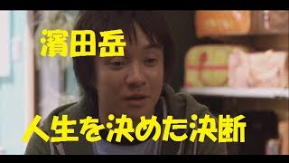 濱田岳の学歴がすごい!子役時代の苦悩や身長差結婚の妻小泉深雪とのな...