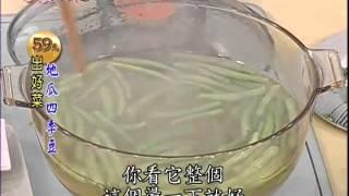 阿基師59元出好菜_地瓜四季豆料理食譜