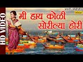 Download Mi Hai Koli Sorilya Hori (Shrikant Narayan) - Marathi Koligeet MP3 song and Music Video