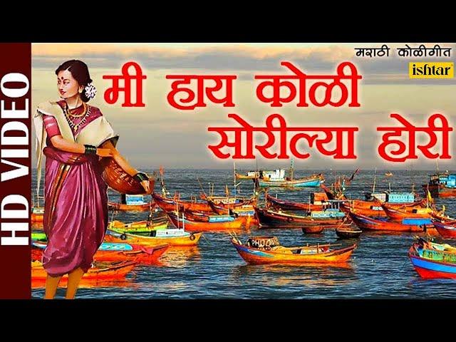 Mi Hai Koli Sorilya Hori Shrikant Narayan Marathi Koligeet Youtube