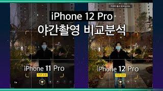 아이폰12 프로 야간촬영 비교 테스트, 인물사진 모드가…