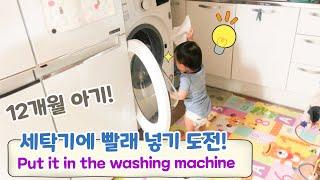 12개월 아기 세탁기 빨래넣기 도전! ( 12 mont…
