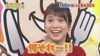日曜よる6時30分 『バナナマンのせっかくグルメ! 』 1月8日は真冬の日本...