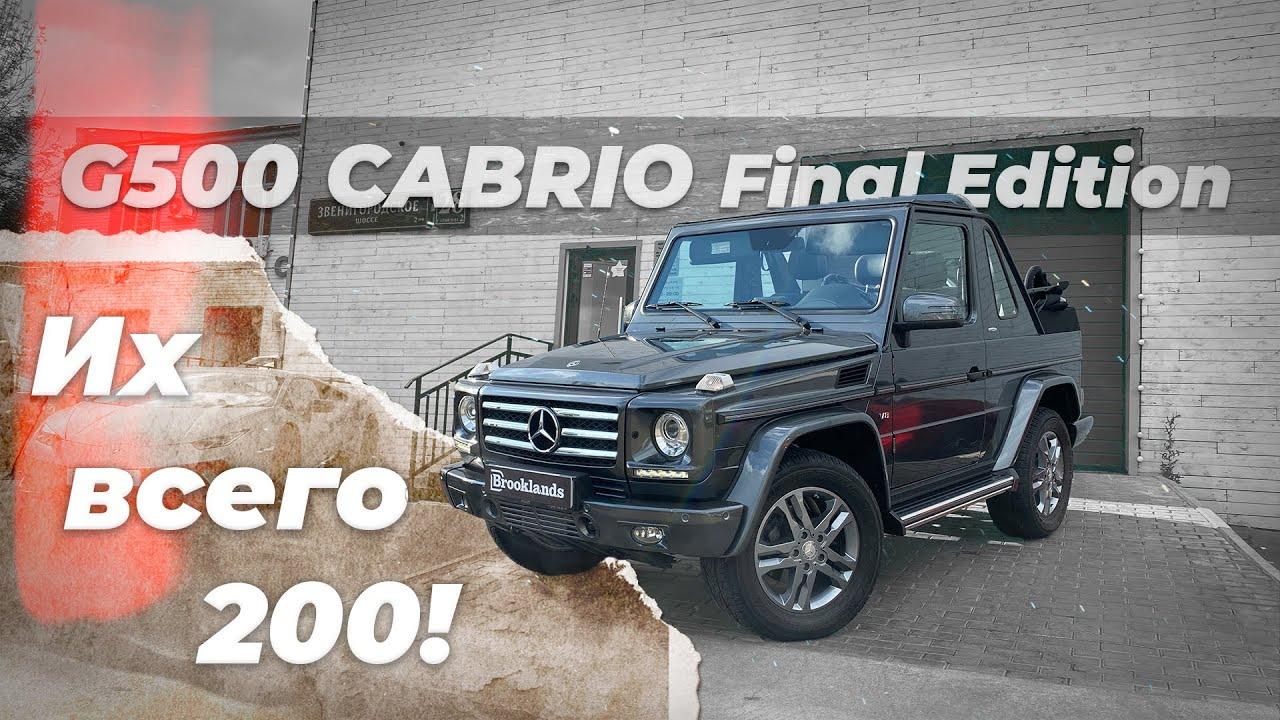 Детейлинг редчайшего G500 Cabrio Final Edition. Гелик Кабриолет за 20 МЛН рублей!