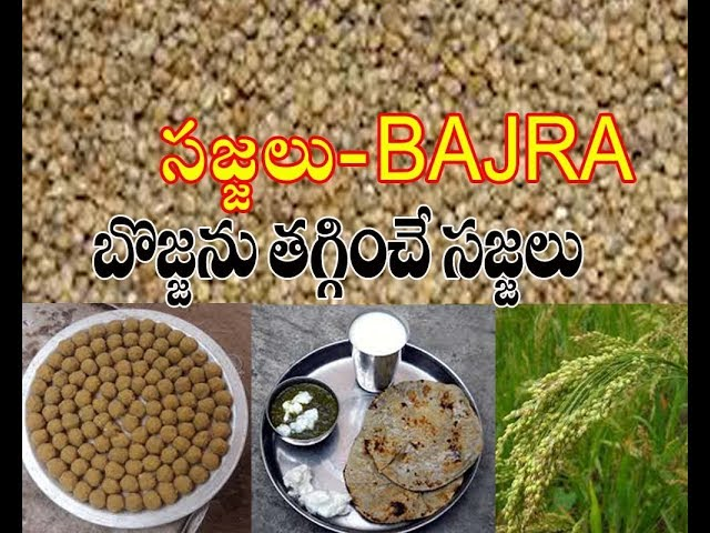 Sajjalu Recipes In Telugu - Easy Short And Fast