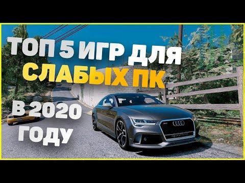 ТОП 5 ИГР ДЛЯ СЛАБЫХ ПК В 2019 - 2020 ГОДУ!