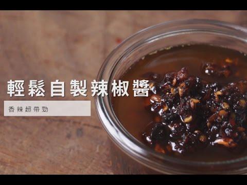 【醬料】輕鬆自製辣椒醬,香辣超帶勁