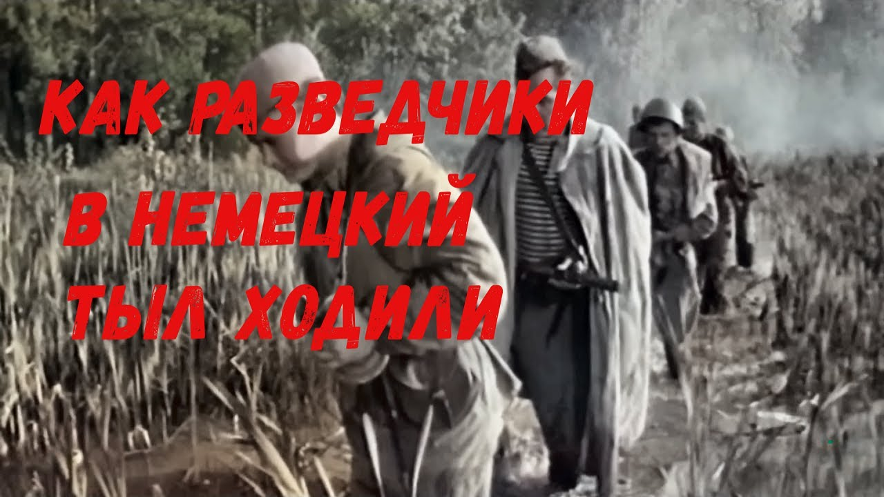 Фронтовые разведчики ВОВ в немецком тылу # реальный  рассказ о разведчиках ВОВ