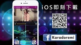 KaraDoReMi 功能特色介紹 30秒版 - 唱歌評分與演唱分析的App
