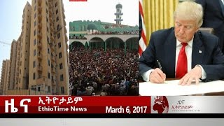 Ethiopia:  The Latest Ethiopian News In Amharic From EthioTime - March 6, 2017