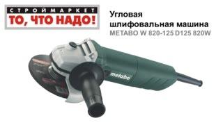 видео купить болгарку метабо