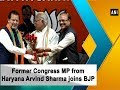 Former Congress MP from Haryana Arvind Sharma joins BJP - ANI News