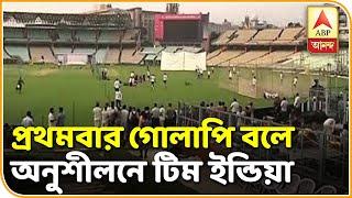 দিনরাতের টেস্টের আগে ইডেনে টিম ইন্ডিয়ার প্রস্তুতি তুঙ্গে, অনুশীলনে বাংলাদেশও  |  ABP Ananda