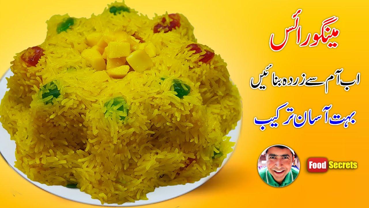 Mango Rice Recipe | Quick and Easy Rice Recipe | Mango Zarda Recipe | Mudassar Saddique