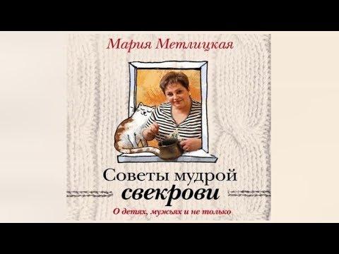 Советы мудрой свекрови | Мария Метлицкая (аудиокнига)