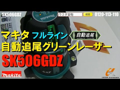 マキタ SK506GDZ 自動追尾グリーンレーザー【ウエダ金物】