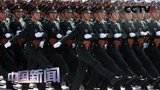 [中国新闻] 走进阅兵训练场 陆军方队:承载光荣梦想 代表百万陆军 | CCTV中文国际