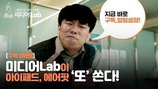 [구독 이벤트] 미디어Lab이 아이패드, 에어팟 '또' 쏜다!