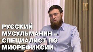 Русский мусульманин отслужил на Кавказе и стал специалистом по миорефиксии
