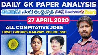 Daily GK News Paper Analysis in Telugu | GK Paper Analysis in Telugu | 27-04-2020 all Paper Analysis