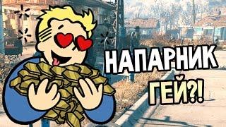 Fallout 4 Прохождение На Русском НАПАРНИК ГЕЙ