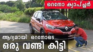 Renault Captur Price Mileage Test Drive Review റെനോ ക്യാപ്ച്ചർ പ്ലാറ്റീൻ ഡീസൽ | Vandipranthan
