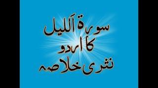 092 Phrased Summary Surah Al Lail Urdu | سورۃ اللیل  کا آسان نثری خلاصہ