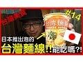 【台灣美食】日本推出用泡的台灣麵線!?到底有沒有台灣味呢!?台湾美食|日本、台湾ラーメン|Oyster Thin Noodles