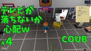 【 COUB Big Sale 】  #4 おバカゲーム 実況  順調に買い物をするが・・・・! 買い物をするゲーム!