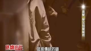 Download lagu 熱線 火燒 違建出租套房;宜直擊 學生租屋籠居