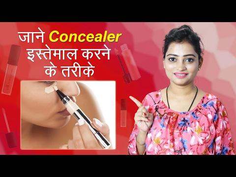 जाने कंसीलर इस्तेमाल करने के तरीके |  What is Concealer & How to use Concealer